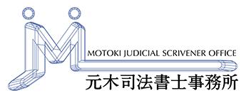 京都府宇治市の遺産相続・相続対策・法人設立相談 元木司法書士事務所